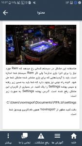 اسکرین شات برنامه آموزش FIFA20 5