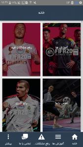 اسکرین شات برنامه آموزش FIFA20 1