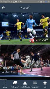 اسکرین شات برنامه آموزش FIFA20 2