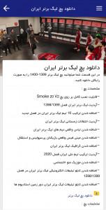 اسکرین شات برنامه آموزش pes2021 4