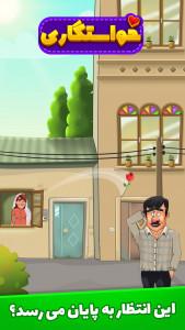 اسکرین شات بازی خواستگاری 8