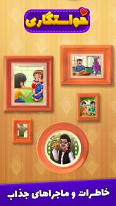 اسکرین شات بازی خواستگاری 3