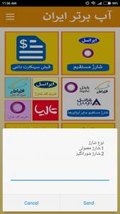 اسکرین شات برنامه آپ برتر ایران 4