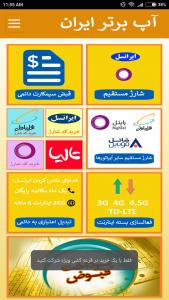 اسکرین شات برنامه آپ برتر ایران 2