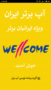 اسکرین شات برنامه آپ برتر ایران 1
