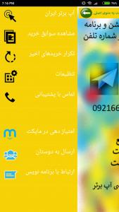 اسکرین شات برنامه آپ برتر ایران 3