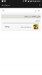 اسکرین شات برنامه تلفا، شماره های داخلی شهرداری ارومیه 4