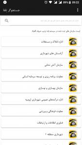 اسکرین شات برنامه تلفا، شماره های داخلی شهرداری ارومیه 2