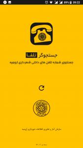 اسکرین شات برنامه تلفا، شماره های داخلی شهرداری ارومیه 1