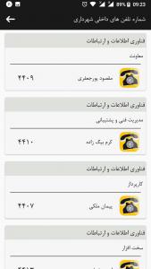 اسکرین شات برنامه تلفا، شماره های داخلی شهرداری ارومیه 3