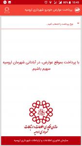 اسکرین شات برنامه پرداخت عوارض خودروی شهرداری ارومیه 1