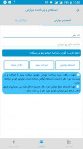 اسکرین شات برنامه اپلیکیشن جامع شهرداری ارومیه 3