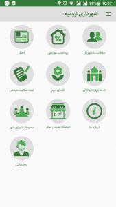 اسکرین شات برنامه اپلیکیشن جامع شهرداری ارومیه 18