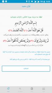 اسکرین شات برنامه اپلیکیشن جامع شهرداری ارومیه 15