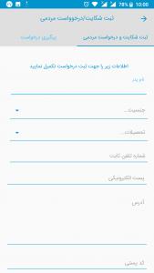 اسکرین شات برنامه اپلیکیشن جامع شهرداری ارومیه 6