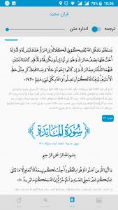 اسکرین شات برنامه اپلیکیشن جامع شهرداری ارومیه 16
