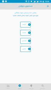 اسکرین شات برنامه اپلیکیشن جامع شهرداری ارومیه 11