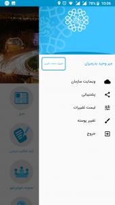 اسکرین شات برنامه اپلیکیشن جامع شهرداری ارومیه 17