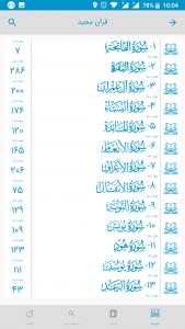 اسکرین شات برنامه اپلیکیشن جامع شهرداری ارومیه 12