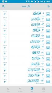 اسکرین شات برنامه اپلیکیشن جامع شهرداری ارومیه 13