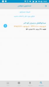اسکرین شات برنامه اپلیکیشن جامع شهرداری ارومیه 9