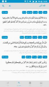 اسکرین شات برنامه اپلیکیشن جامع شهرداری ارومیه 14