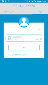 اسکرین شات برنامه اپلیکیشن جامع شهرداری ارومیه 5