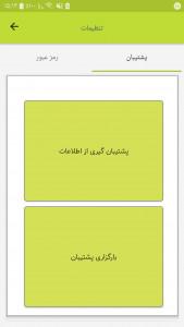 اسکرین شات برنامه صندوق قرض الحسنه برکت 7