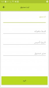 اسکرین شات برنامه صندوق قرض الحسنه برکت 3