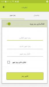 اسکرین شات برنامه صندوق قرض الحسنه برکت 6