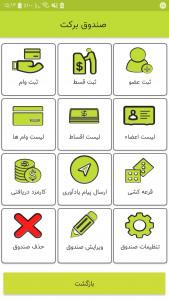 اسکرین شات برنامه صندوق قرض الحسنه برکت 5