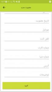 اسکرین شات برنامه صندوق قرض الحسنه برکت 9