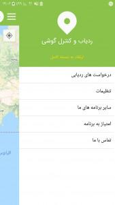 اسکرین شات برنامه ردیابی و کنترل گوشی 6
