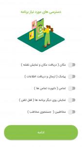 اسکرین شات برنامه ردیابی و کنترل گوشی 2