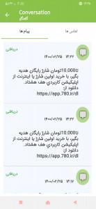 اسکرین شات برنامه ردیابی و کنترل گوشی 9