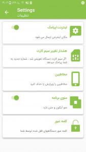 اسکرین شات برنامه ردیابی و کنترل گوشی 7