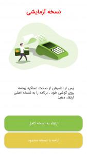 اسکرین شات برنامه ردیابی و کنترل گوشی 10