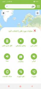 اسکرین شات برنامه ردیابی و کنترل گوشی 4