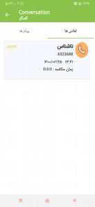 اسکرین شات برنامه ردیابی و کنترل گوشی 8