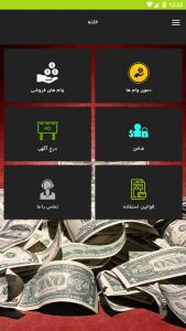 اسکرین شات برنامه وام فروش 3