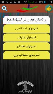 اسکرین شات برنامه نینجارنجر 17