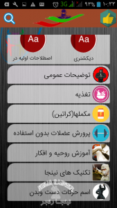 اسکرین شات برنامه نینجارنجر 8
