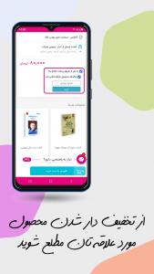 اسکرین شات برنامه فروشگاه اینترنتی ونوس مارکت 2
