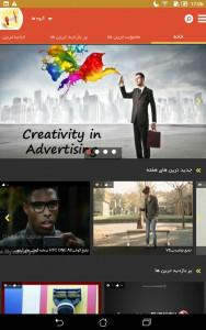 اسکرین شات برنامه تبلیغات خلاقانه 2