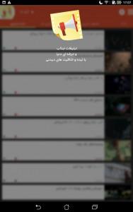 اسکرین شات برنامه تبلیغات خلاقانه 4