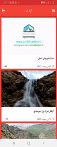 اسکرین شات برنامه املاک لاریجان 2