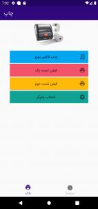 اسکرین شات برنامه چاپ فاکتورها با فیش پرینتر یوروو Urovo 2