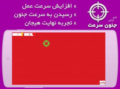 اسکرین شات بازی بازی ایرانی جنون سرعت 8