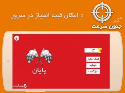 اسکرین شات بازی بازی ایرانی جنون سرعت 3