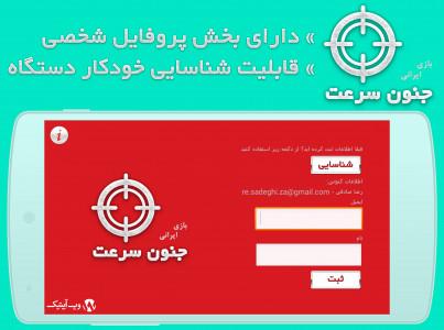 اسکرین شات بازی بازی ایرانی جنون سرعت 7